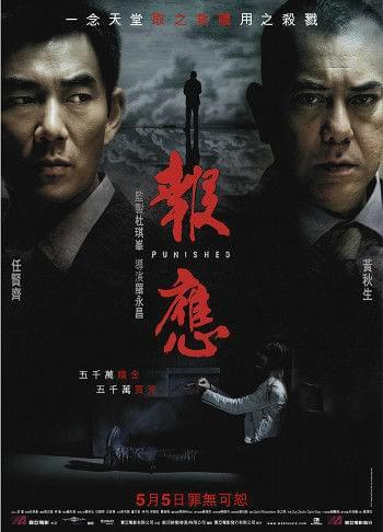 Punished - Bao ying *2011* [BDRip.AC3.XviD-LooKMaNe][SUB ENG/PL]